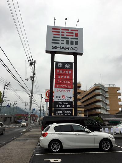 2016.05.09-10車楽 132.jpg