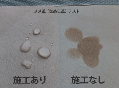 2017.10.10 レザーコート ヌメ革 テスト.jpg