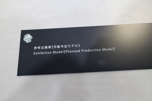 2017.10.24 東京モーターショー1 142.jpg