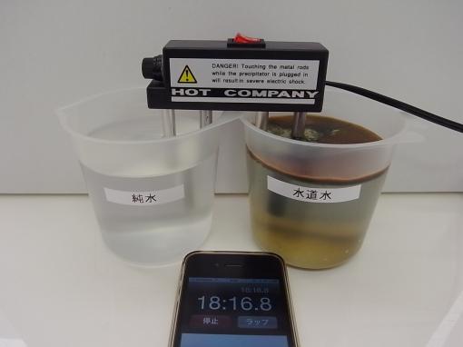 2011.03.16純水実験 027.jpg