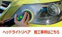 ヘッドライトリペアバナー.jpg
