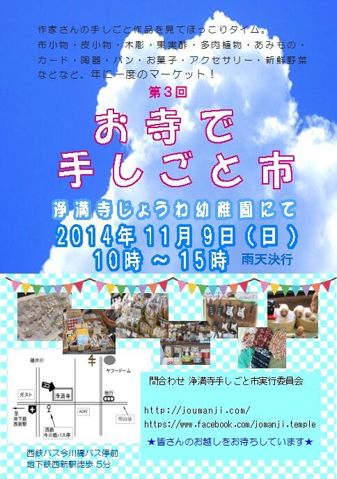 2014手しごと市チラシ web.jpg
