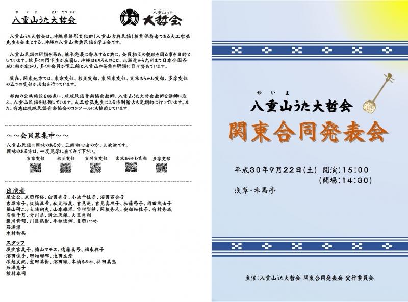 八重山うた大哲会関東合同発表会プログラム_1.jpg