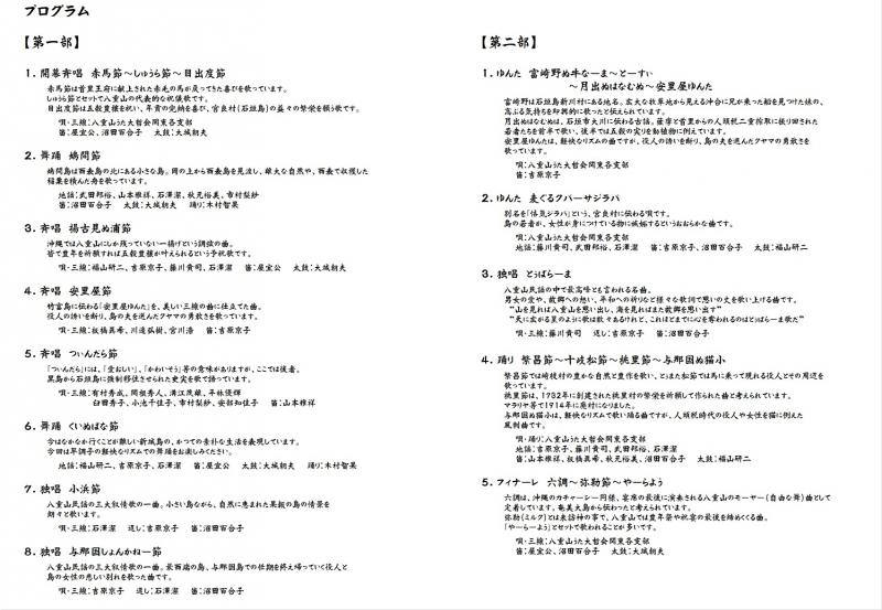八重山うた大哲会関東合同発表会プログラム_2.jpg