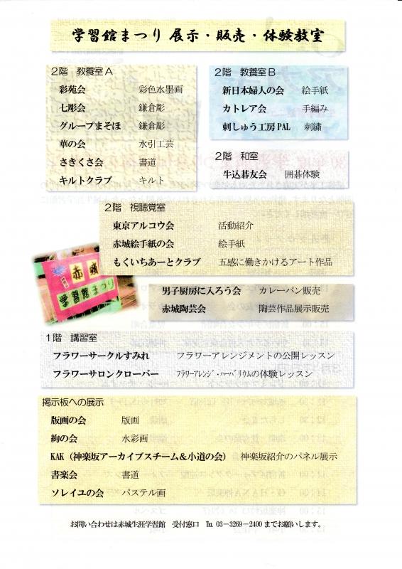 Akagimatsuri_Chirashi_2.jpg