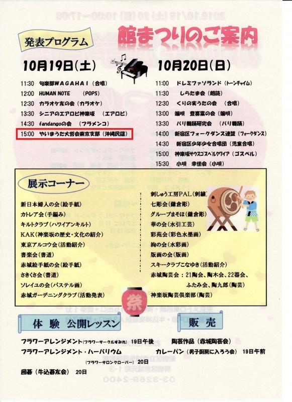 2019_赤城生涯学習館まつり_3.jpg
