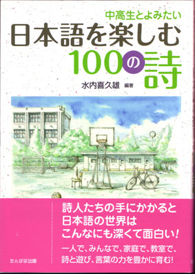 日本語を楽しむ