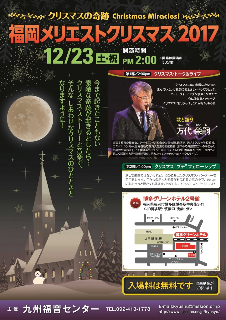 福岡メリエスト・クリスマス