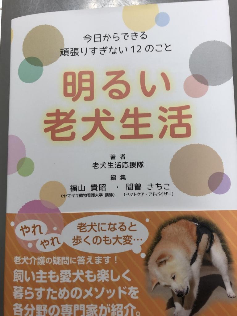先日、ご自身も20歳までワンちゃんを育てた経験を持つ当院の飼い主さんが、編集執筆を行った本が出版され、プレゼントしていただきました。