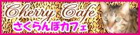☆★ さくらんぼカフェ ★☆