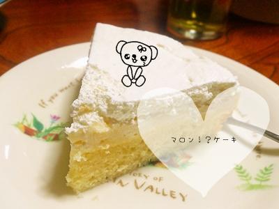 マロン!?ケーキ
