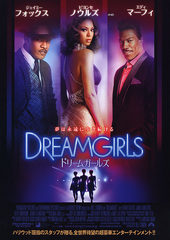dreamgirls2
