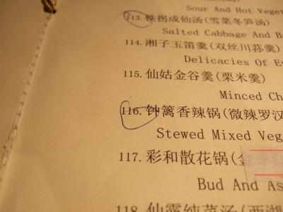 功徳林menu