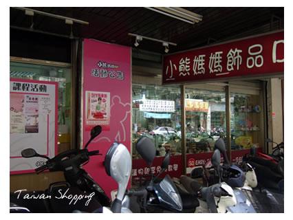台湾 問屋