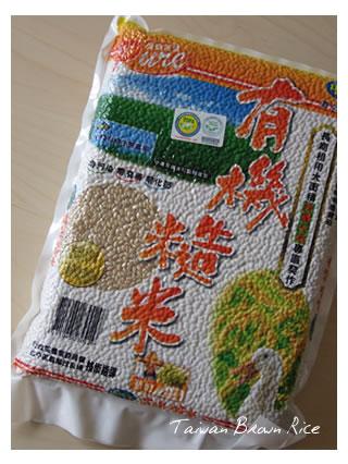 taiwan_brown_rice