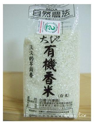 taiwan_rice
