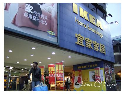 台北IKEA