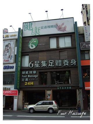 台湾フットマッサージ