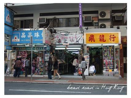 香港ビーズ街