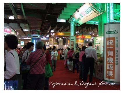 台湾ベジタリアン、オーガニック博覧会Vegetarian & Organic festival