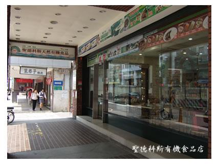 聖�科斯有機食品店