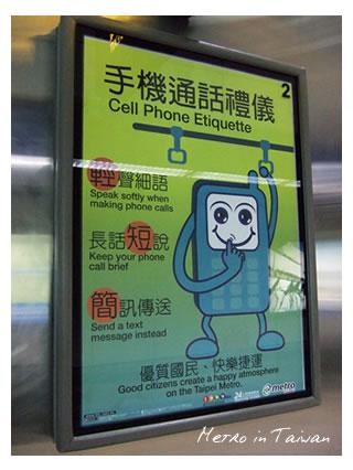 台湾の地下鉄マナー