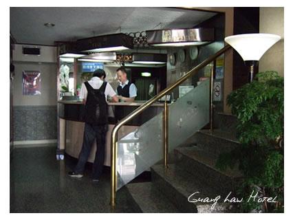 光華大飯店(台南)