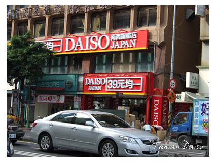 台湾ダイソー