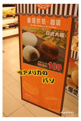 bakery_mall