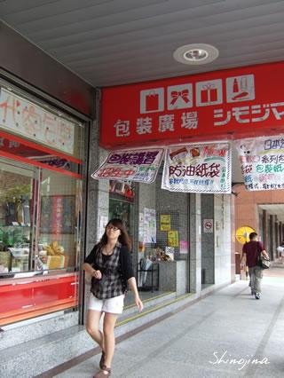 台湾のシモジマ