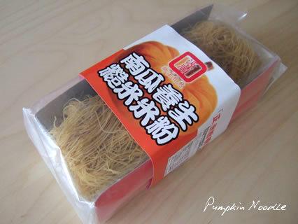 かぼちゃ麺