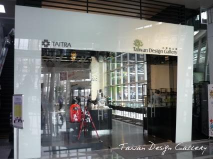 Taiwan Design Gallery02.jpg