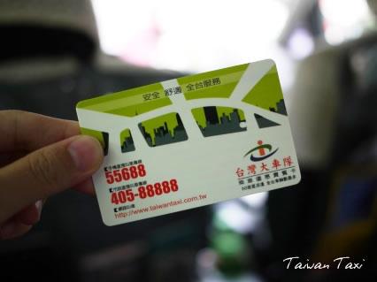 台湾タクシーVIP.jpg