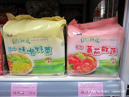 Vegetarian noodle08.jpg