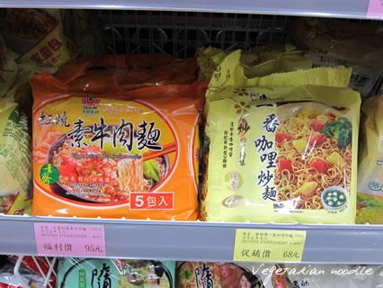 Vegetarian noodle07.jpg