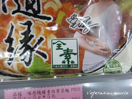Vegetarian noodle05.jpg