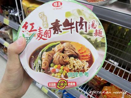 Vegetarian noodle04.jpg