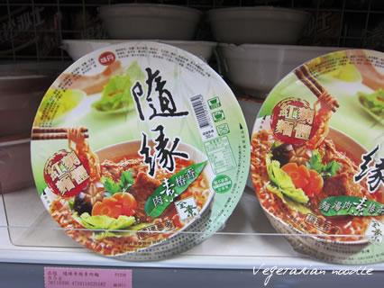 Vegetarian noodle03.jpg