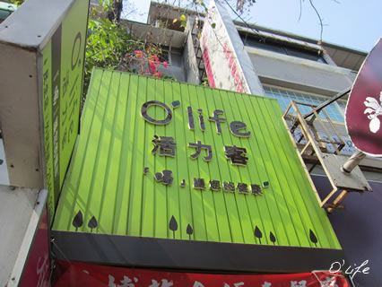 Olife02.jpg