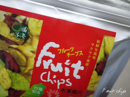fruitchips02.jpg