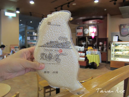Taiwan Rice.jpg