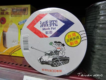 Taiwan days04.jpg
