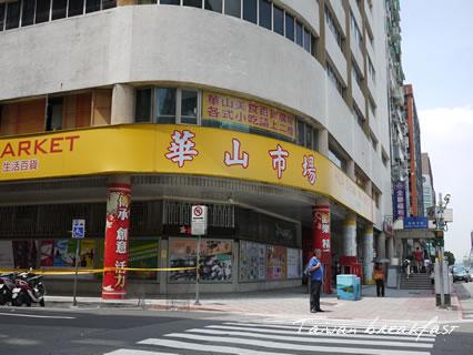 taiwan朝食08.jpg