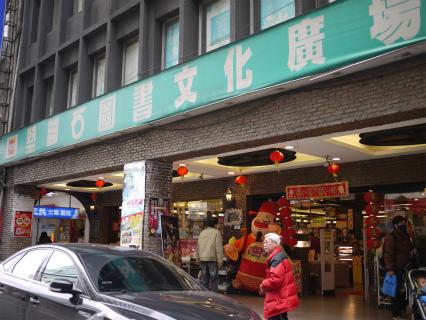 bookstore-taiwan1 (5).jpg