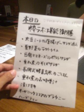 small-いきらぼ (3).jpg