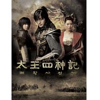 太王四神記 オリジナルサウンドトラック 韓国盤