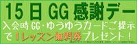 毎月15日GGカード・ゆうゆうカード特典