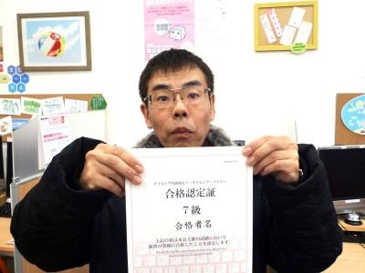 タイピング技能検定7級合格者