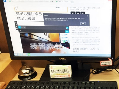ホームページ作成(練習風景)