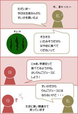 高齢の母との会話(その3)